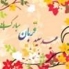 پیام تبریکی به مناسبت حلول عید سعید قربان