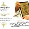 احکام وفلسفهی تعدّد زوجات( چندهمسری) دراسلام