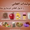 تولیدات وطنی را با پول افغانی خریداری نمایید! (خپل وطن، ګل وطن)