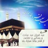 عید سعید اضحی مبارک باد!