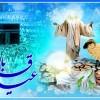 احکام عید قربان و قربانی