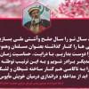 پیام استاد نصیر احمد نویدی ریس شورای مرکزی جمیعت اصلاح افغانستان