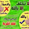 قسم نخورید مگر به نام الله
