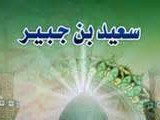 سعید بن جبیر