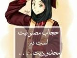 حجاب؛ محدودیت است یا مصئونیت