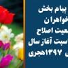 پیام بخش خواهران جمعیت اصلاح به مناسبت آغاز سال تعلیمی ۱۳۹۷ هجری شمسی