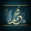 هجرت پیامبر اسلام، درسها و اندرز ها