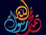 چه کسی محمد صلی الله علیه و سلم را نمی شناسد؟