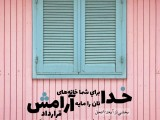 خانه ما به عنوان یك مسلمان چگونه باید باشد