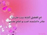 ام الفضل (لبابه بنت حارث)