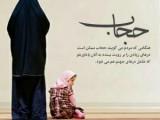 حقوق زن در اسلام (حجاب) – بخش دوم