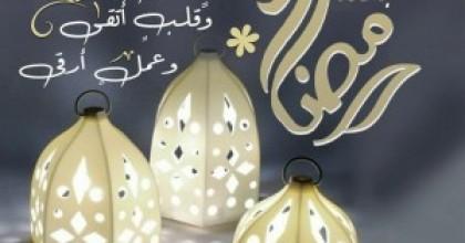 چگونه صحابه و سلف صالح برای رمضان آماده میشدند