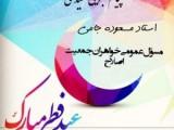 پیام استاد مسعوده جامی به مناسبت عید سعید فطر سال ۱۳۹۸