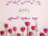 پیام بخش خواهران جمعیت اصلاح به مناسبت عید سعید اضحی