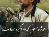 احمدشاه مسعود با کدام انگیزه برخاست؟