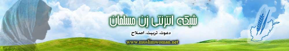 اولين ویب سایت اسلامی برای زنان
