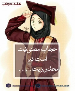 حجاب 7