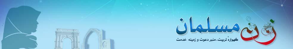 ویب سایت زن مسلمان