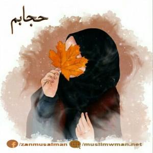 حجاب 9