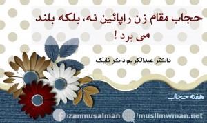 حجاب4